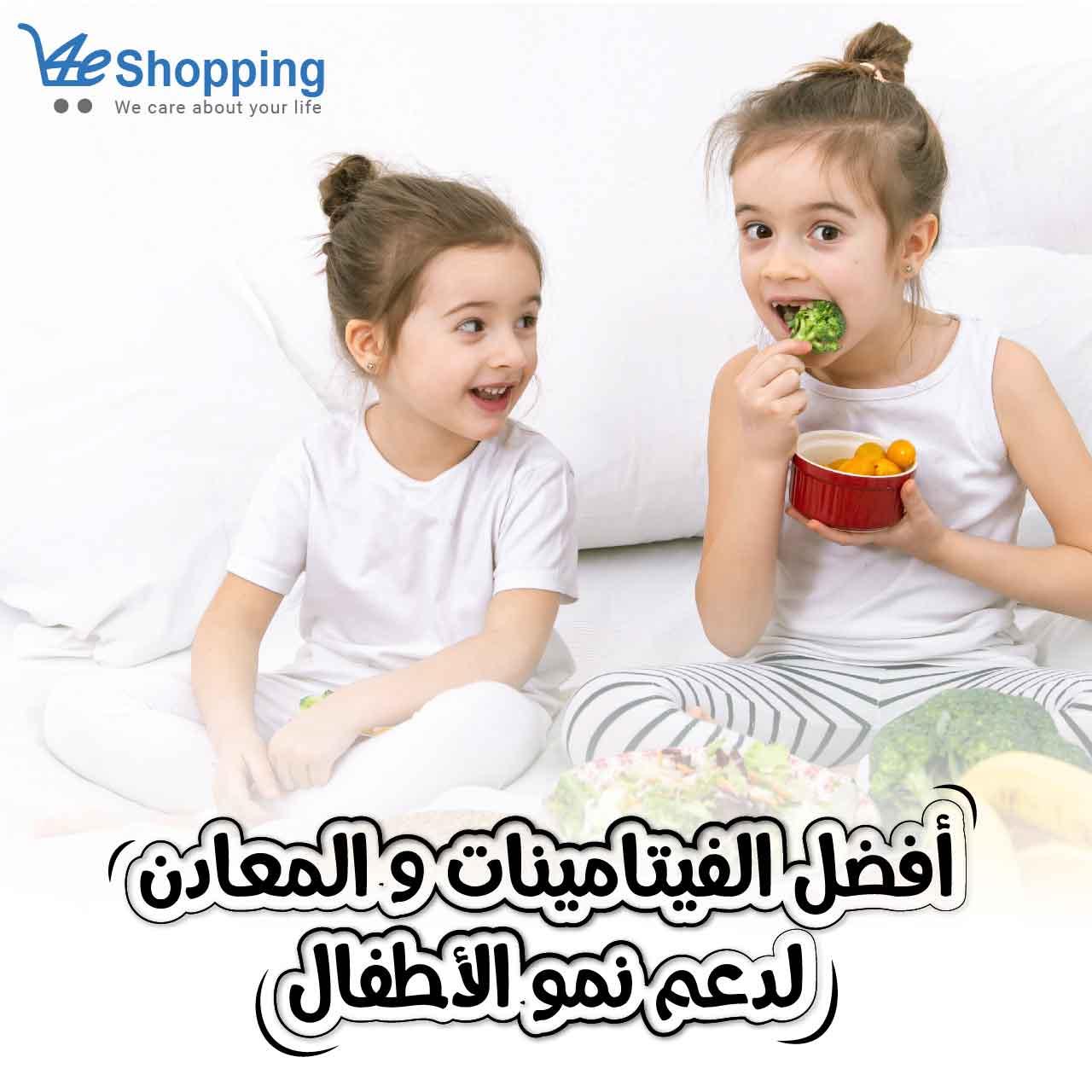 أفضل الفيتامينات والمعادن لنمو الأطفال